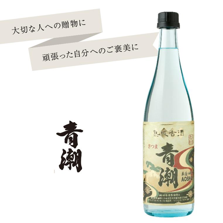 古酒 手造り青潮 720ml