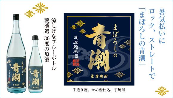まぼろしの青潮 10年古酒 720ml