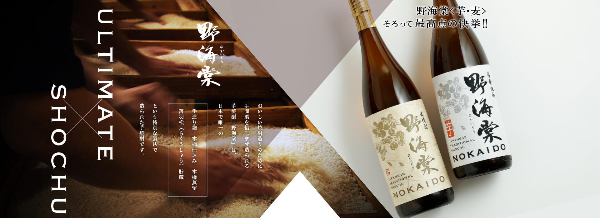 おいしい焼酎造りのために手間暇を惜しまず造られる芋焼酎「野海棠」は、日本で唯一の手造り麹 木桶仕込み 木樽蒸留落羽松(らくうしょう)貯蔵という特別な製法で造られた芋焼酎です。